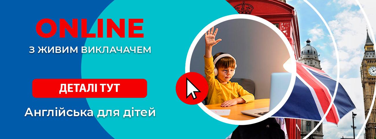 Англійська для дітей