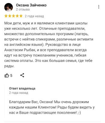 Отзывы о языковой школе SARGOI
